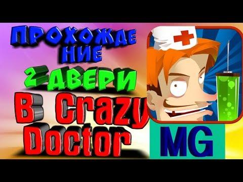 Прохождение второй двери в Crazy Doctor