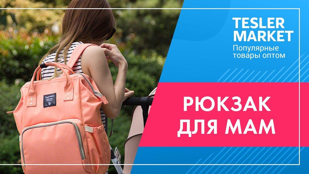 Рюкзак для мам «Ximiran» (с USB)