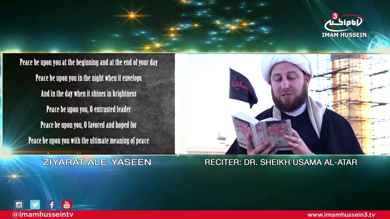 Ziyarat Ale-Yaseen