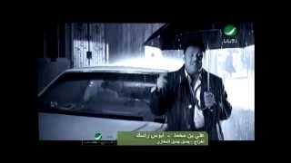 تحميل اغاني مجانا Ali Bin Mohammed Abous Rask على بن محمد - ابوس راسك