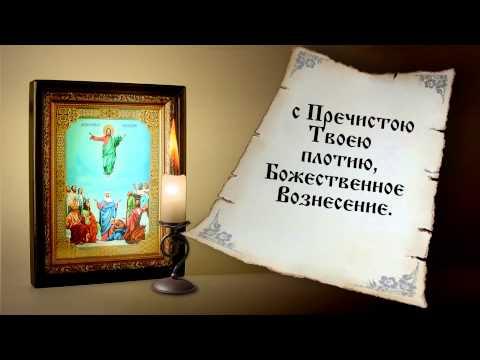Православные молитвы кому о чем молиться