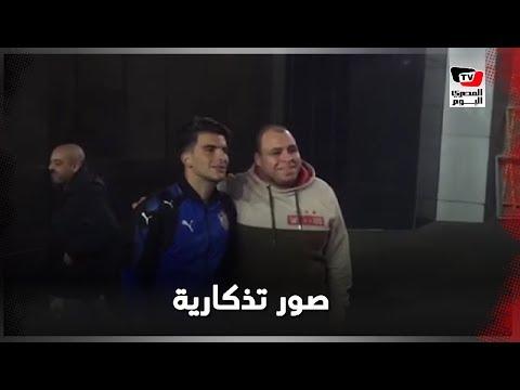 جماهير الزمالك تلتقط الصور التذكارية مع عبدالله جمعة وأبوجبل وزيزو عقب الفوز على حرس الحدود