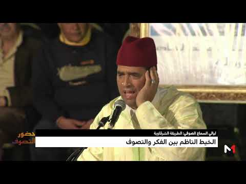 العرب اليوم - ليالي السماع الصوفي الطريقة الشرقاوية