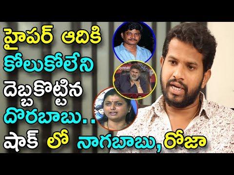 హైపర్ ఆదికి కోలుకోలేని దెబ్బకొట్టిన దొరబాబు|| Latest News About Hyper Aadi || Celebrity News