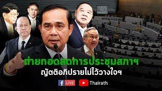 ถ่ายทอดสดการประชุมสภาฯญัตติอภิปรายไม่ไว้วางใจ 6 รัฐมนตรี วันที 26 ก.พ.63(ช่วงที่ 1)| Thairath Online