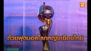 แฟนบอลยลโฉมถ้วยฟุตบอลโลกหญิงเยือนไทย