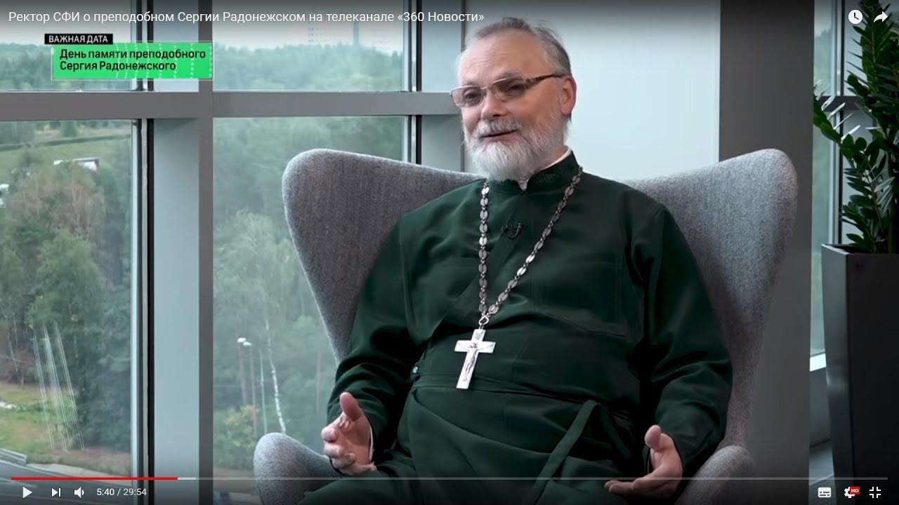 Сергий Радонежский: человек, вдохновлявший народ на единство