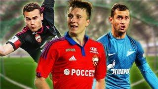 Топ 10 Российских Футболистов 21 Века