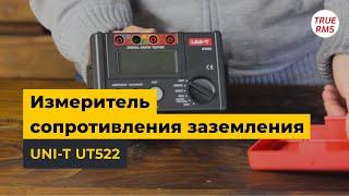 UNI-T UT522 Измеритель сопротивления заземления от компании Parts4Tablet - видео