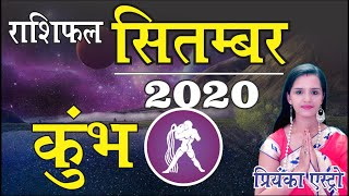 KUMBH Rashi - AQUARIUS | Predictions for SEPTEMBER-2020 Rashifal | Monthly Horoscope| Priyanka Astro