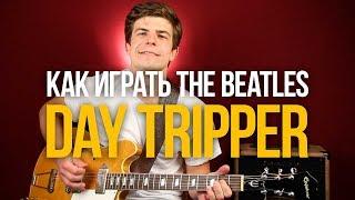 Как играть The Beatles Day Tripper простой разбор для начинающих - Уроки игры на гитаре Первый Лад