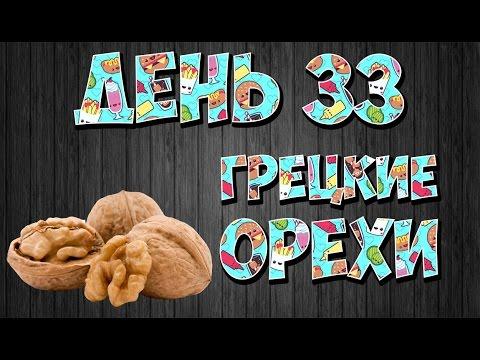 КАК ПОХУДЕТЬ (BLOG) // День 33 (Грецкие орехи)