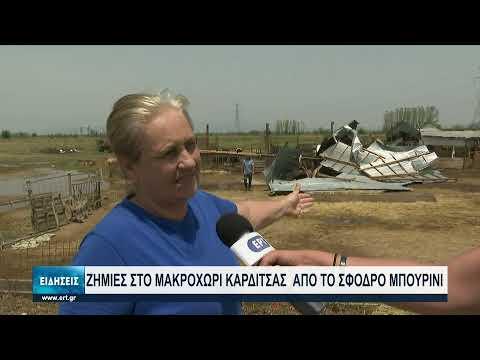 Καταστροφές από την κακοκαιρία σε Καρδίτσα και Σέρρες   21/06/2021   ΕΡΤ