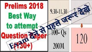 Best Way to attempt Question Paper - UPSC 2018 - 2019 Preparation  - UPSC/ CSE/ IAS Prelims By VeeR