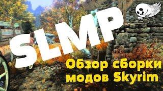 Сборка модов Скайрим SLMP GR. The Elder Scrolls 5: Skyrim Legendary Edition (2K, 2560x1440)