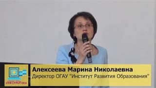 Регламент Конференции Учителей Информатики 2018 (Алексеева Марина Николаевна)