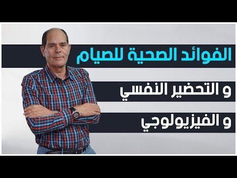 الأستاذ رضا المكني أخصائي التغذية العلاجية