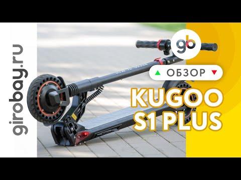 Электросамокат Kugoo S1 Plus