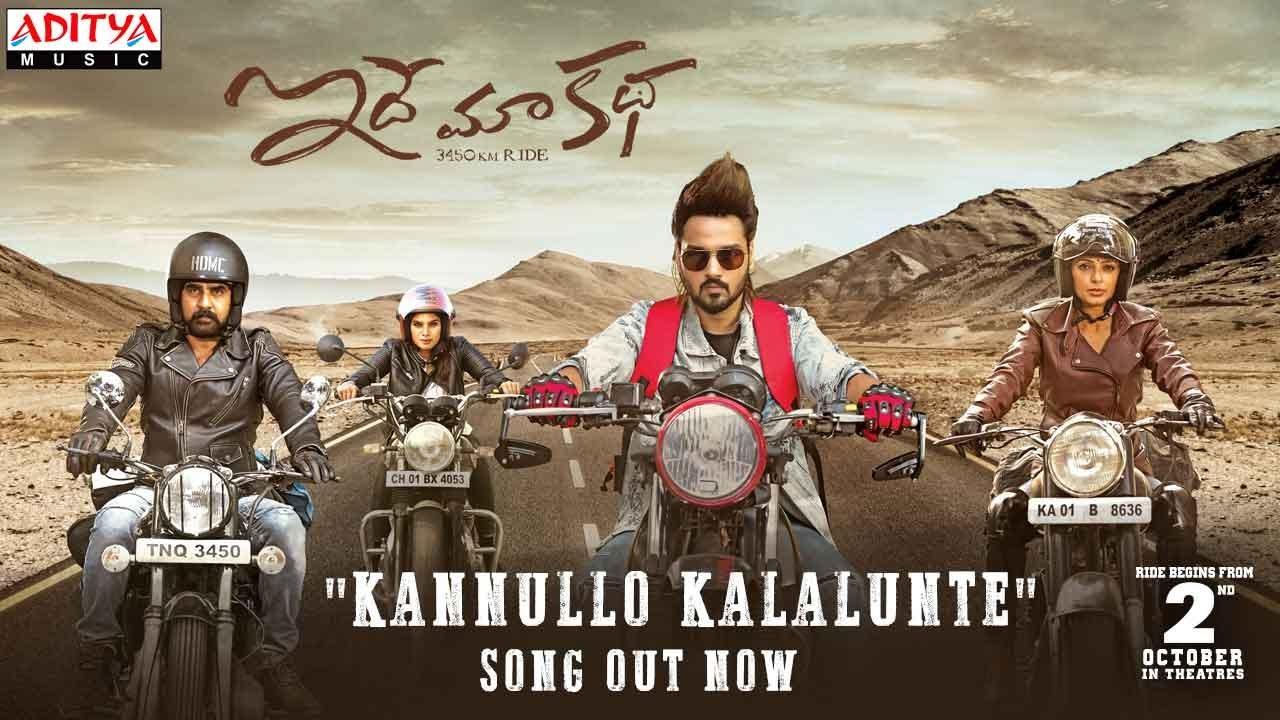 Kannullo Kalalunte Lyrics - Idhe Maa Katha Lyrics in Telugu and English