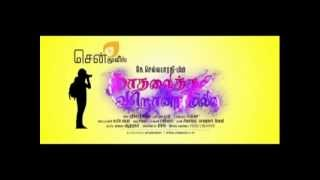 Kadhalai Thavira Veru Ondrum Illai - Teaser - Yuvan, Saranya Mohan
