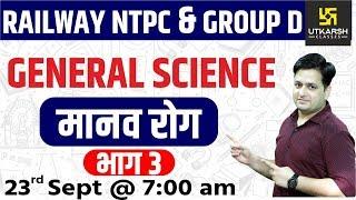 Human disease #3 | General Science | Railway NTPC & Group D Special Classes | By Prakash Sir