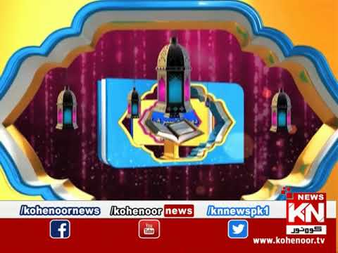 Dora-e-Tafser-e-Quran 05 May 2020 | Kohenoor News Pakistan