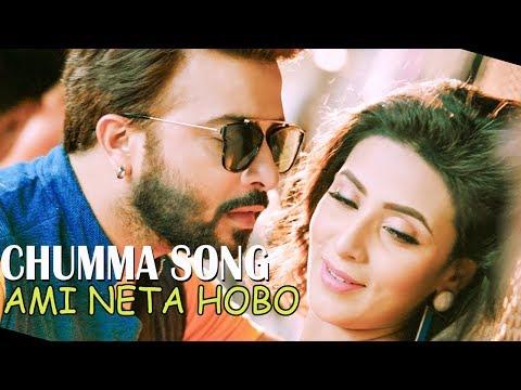 Download Shakib Khan-Chumma Song||Ami Neta Hobo||Shakib Khan||Bidya Sinha Saha Mim||Tollywood Secrets HD Mp4 3GP Video and MP3
