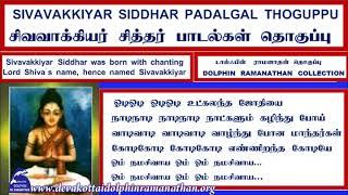 SIVAVAKKIYAR SIDDHAR SONGS PADALGAL THOGUPPU VOL 1 DOLPHIN RAMANATHAN COLLECTION