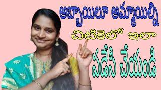 ammayilanu impress ela cheyali|How to impress girls in telugu