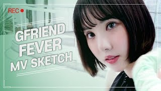 [Pops In Seoul] Fever(열대야)! GFRIEND(여자친구)'s MV Shooting Sketch