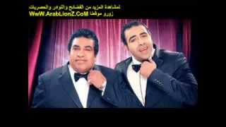 تحميل اغاني ArabLionZ CoM اغنية محمد عدوية و احمد عدوية المولد YouTube MP3
