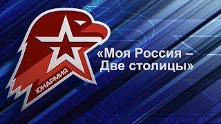 Юнармия Моя Россия Две столицы