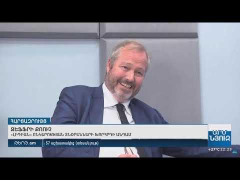 Լիդիանի տնօրենների խորհրդի անդամ Ջեֆֆրի Քոուչի հարցազրույցը ArmNews հեռուստաընկերությանը