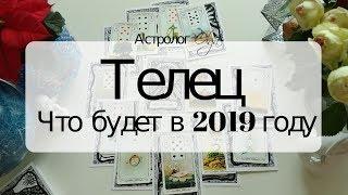 2. ТЕЛЕЦ Что будет в 2019 году. Астрорасклад от Olga