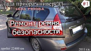 Заклинил ремень безопасности, ремонт. лада приора 2011