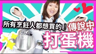 ✧敗金開箱#3✧ 傳說中只有專業人士才有的 「高級打蛋機」(≧∇≦*)!! 好貴啊~ (ಥ﹏ಥ) 超級多功能的廚師機開箱