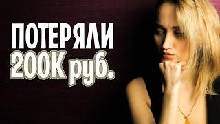 ПОТЕРЯЛИ 200ТЫЩ РУБЛЕЙ
