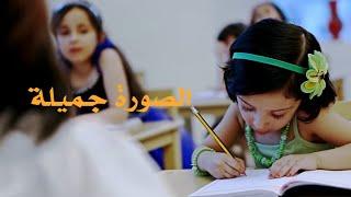 الصّورة جَميلَة - عبدالقادر قوزع | Abdulqader Qawza تحميل MP3