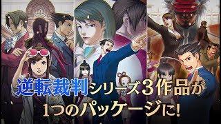 『逆転裁判123成歩堂セレクション』プロモーション映像