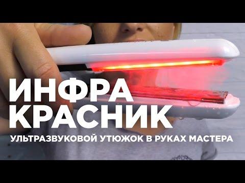 Инфракрасный ультразвуковой утюжок MOLECULE Professional. Растяжка цвета БЛОНД с глубоким корнем.