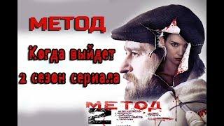 Сериал Метод. Когда выйдет 2 сезон русского сериала?