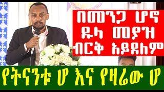 የትናንቱ ሆ እና የዛሬው ሆ  አዝናኝ እና አስቂኝ ወግ    በጋዜጠኛ ሔኖክ ስዩም   Henoke Seyoum   Ethiopia
