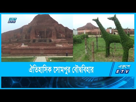 পাল রাজ্যত্বের রাজধানী ছিলো পাহাড়পুর বৌদ্ববিহার