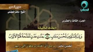 سورة ص كاملة للقارئ الشيخ ماهر بن حمد المعيقلي