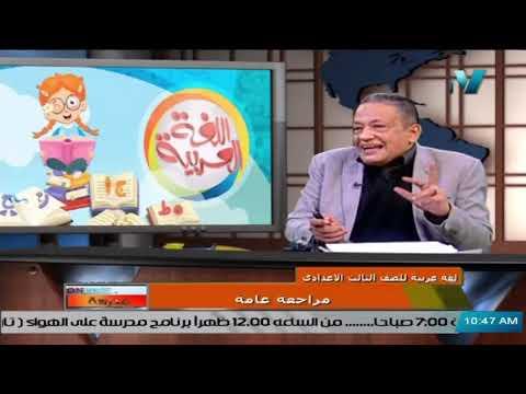 لغة عربية للصف الثالث الاعدادي 2021 - الحلقة 16 –  مراجعة عامة