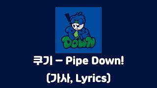 쿠기(Coogie) - Pipe Down! (Feat. 수퍼비(SUPERBEE) [Pipe Down!]│가사, Lyrics