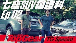七座SUV鑑證科 Ep 02:Land Rover Discovery Sport & Kia Sorento 2.4(內附字幕)|TopGear極速誌
