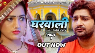 घरवाली GHARWALI | Pratap Dhama | Kajal Verma | Latest New Movie 2019 | Part 1 | Uday Music