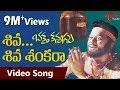 Bhakta Kannappa Songs - Shiva Shiva Sankara - Krishnam Raju - Vanisree
