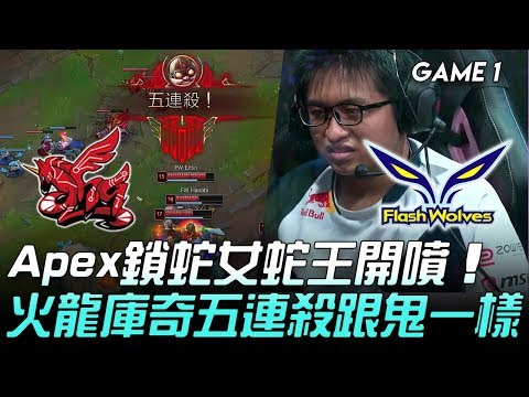 AHQ vs FW 泰神啦!Apex鎖蛇女蛇王開噴 火龍庫奇五連殺跟鬼一樣!Game 2